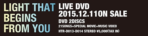 『LIGHT THAT BEGINS FROM YOU』LIVE DVD