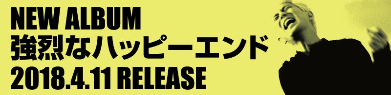 NEW ALBUM 「強烈なハッピーエンド」発売!